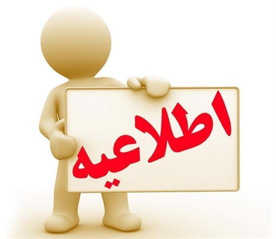 انتشار اطلاعیه ستاد اجرایی خدمات سفر گلستان ویژه تعطیلات نوروز