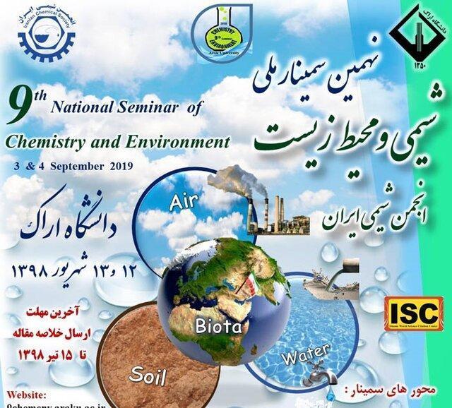 نهمین سمینار ملی شیمی و محیط زیست در دانشگاه اراک برگزار می گردد