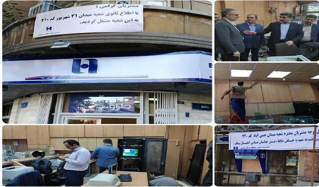 آغاز فعالیت شعبه جایگزین شعبه میدان حسن آباد بانک صادرات ایران