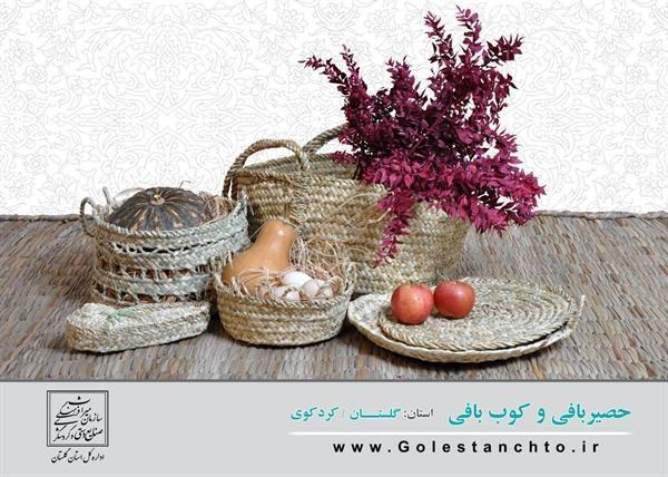 تحقق 100 درصدی تعهد اشتغال صنایع دستی استان گلستان در 6 ماهه نخست سال 97